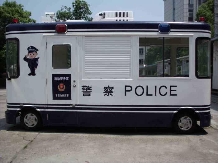 电动流动警务室[CAR-JWS-4.6HM]